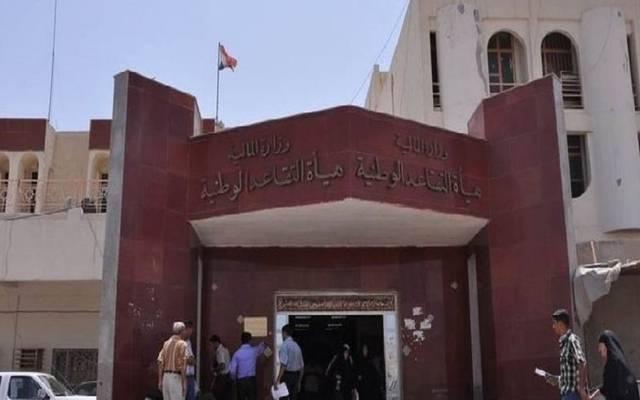 هيئة التقاعد الوطنية في العراق