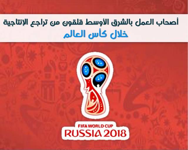 إنفوجراف.. مخاوف تأثير كأس العالم على معدل الإنتاجية بالشرق الأوسط