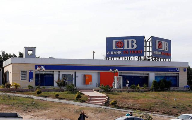 مقر البنك التجاري الدولي