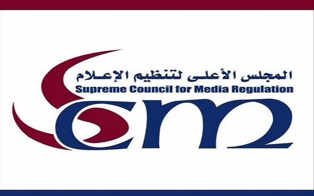 المجلس الأعلى لتنظيم الإعلام بمصر