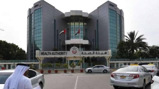 مقر دائرة الصحة - أبوظبي