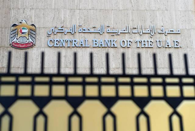 مقر المصرف المركزي للإمارات العربية المتحدة