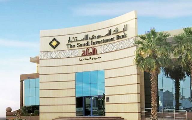 البنك السعودي للاستثمار ـ أرشيفية