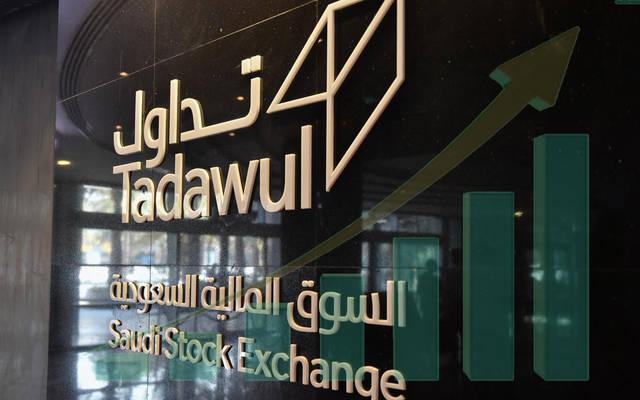 """شعار السوق السعودي """"تداول"""""""