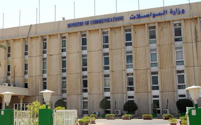 مقر وزارة المواصلات في الكويت