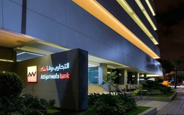Branch of Attijariwafa Bank Egypt