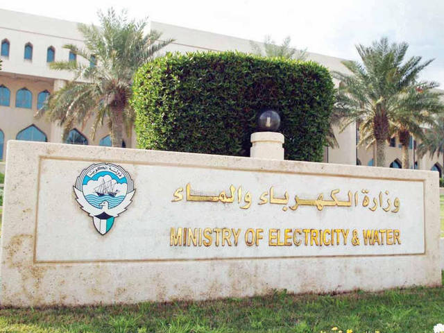 Ministry of Electricity and Water - Kuwait