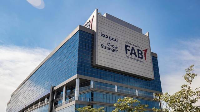 المقر الرئيسي لبنك أبوظبي الأول، الصورة أرشيفية