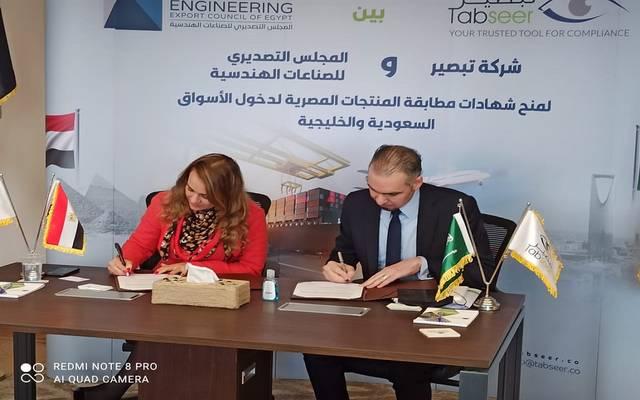 خلال توقيع بروتوكول التعاون بين التصديري للصناعات الهندسية وتبصير السعودية