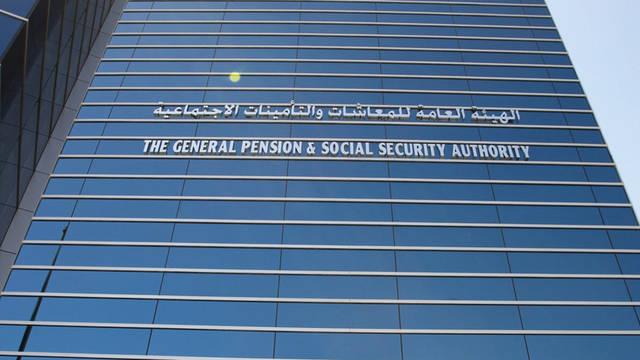 مقر الهيئة العامة للمعاشات والتأمينات الاجتماعية الإماراتية