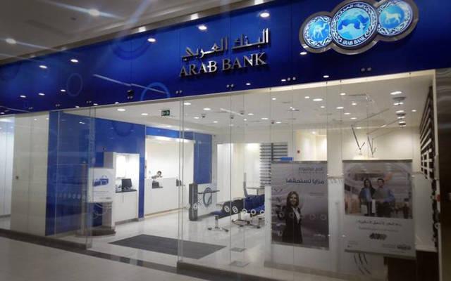 أحد فروع البنك العربي