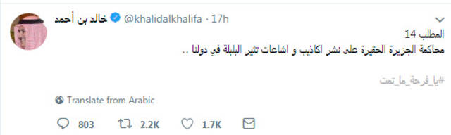 المطلب 14 محاكمة الجزيرة الحقيرة على نشر أكاذيب وإشاعات تثير البلبلة في دولنا