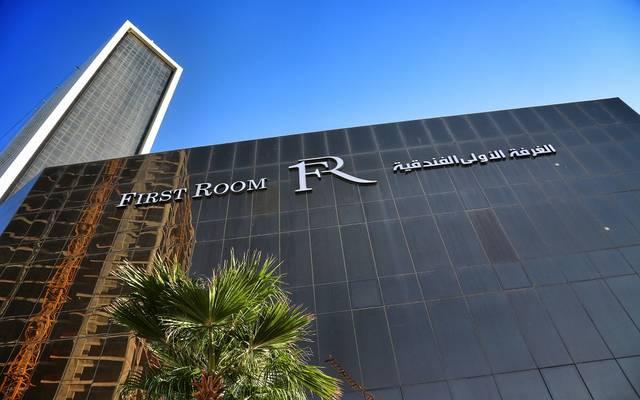 الغرفة الأولى الفندقية إحدى المحافظ التابعة لشركة ملكية للاستثمار