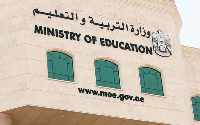 بسبب تقلبات الطقس..تفويض حكومي لإدارات مدارس الإمارات بتعليق الدوام الدراسي