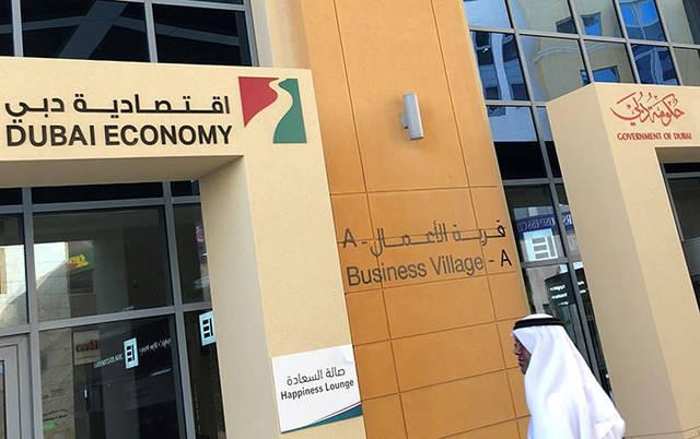 مقر الدائرة الاقتصادية لإمارة دبي