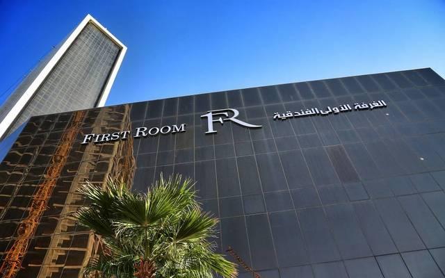 الغرفة الأولى الفندقية إحدى محافظ شركة ملكية للاستثمار
