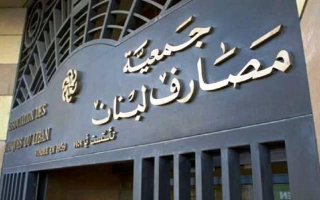 جمعية مصارف لبنان