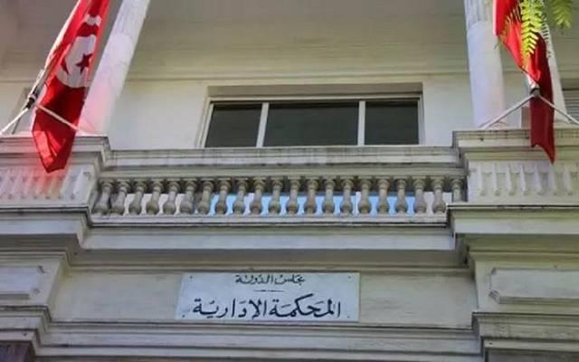 المحكمة الإدراية - تونس