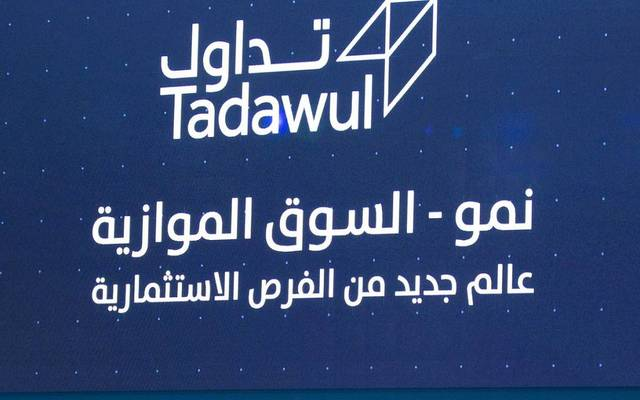 """جانب من إطلاق السوق الموازية """"نمو"""" التابعة لسوق الأسهم السعودية """"تداول""""- أرشيفية"""