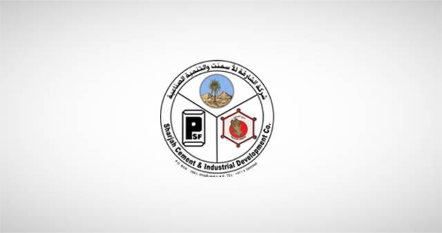 شعار شركة الشارقة للأسمنت والتنمية الصناعية