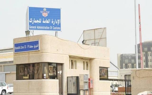 الادارة العامة للجمارك الكويتية