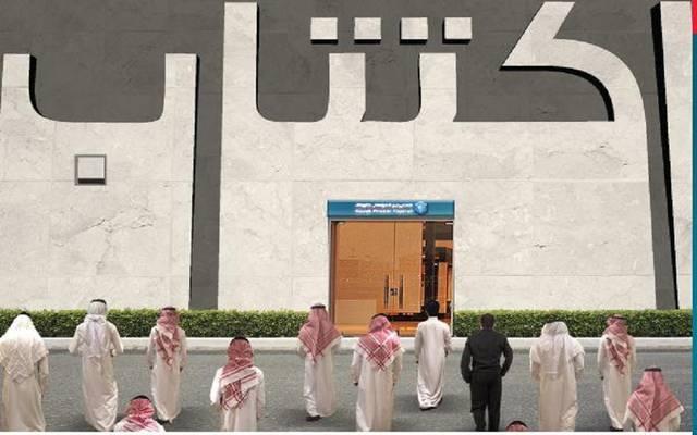 عملية اكتتاب عام أولي لإحدى الشركات بالسعودية