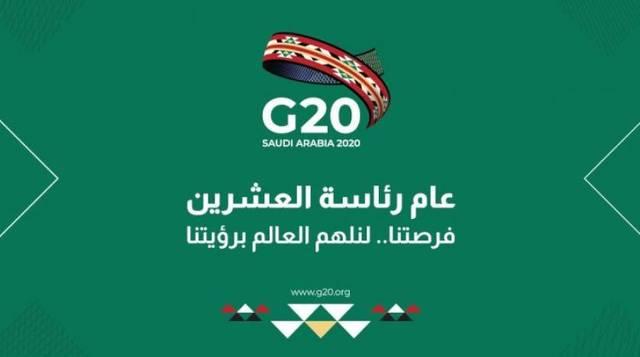 السعودية تدعو لعقد قمة استثنائية لقادة مجموعة العشرين حول فيروس كورونا