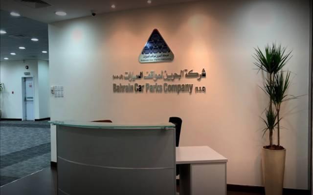 شركة مواقف السيارات البحرين