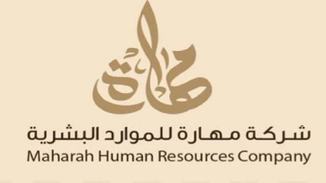 Maharah's dividends are valued at SAR 100 million