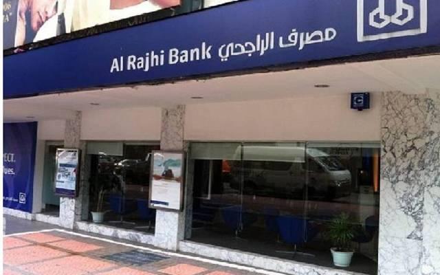 مصرف الراجحي السعودي