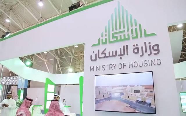 أحد الفعاليات التابعة لوزارة الاسكان السعودية