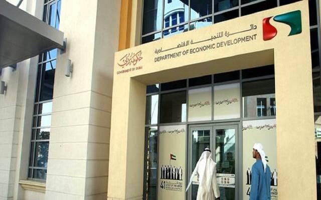 دائرة دبي الاقتصادية ـ أرشيفية