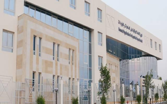 الهيئة العامة للرقابة على الصادرات والواردات بمصر
