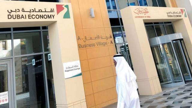 مقر الدائرة الاقتصادية بإمارة دبي
