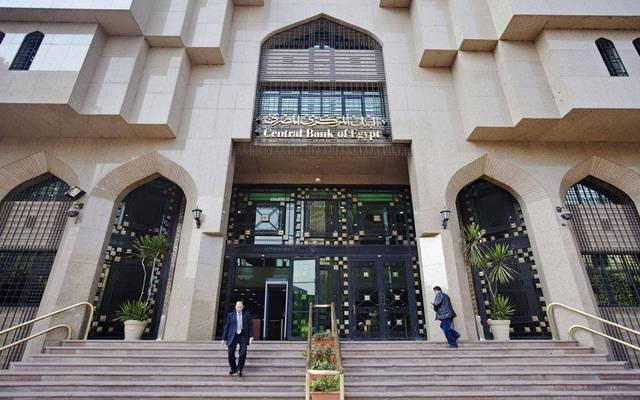 البنك المركزي المصري- أرشيفية