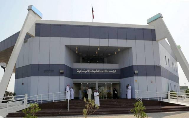 مقر المؤسسة العامة للتأمينات الاجتماعية في الكويت