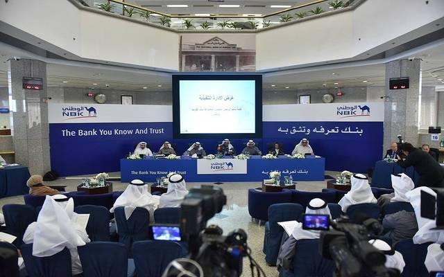 عمومية سابقة لبنك الكويت الوطني