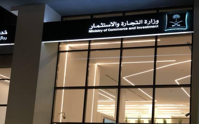 مقر تابع لوزارة التجارة والاستثمار السعودية