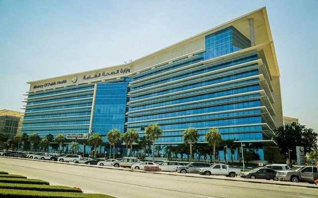 مقر وزارة الصحة العامة في قطر