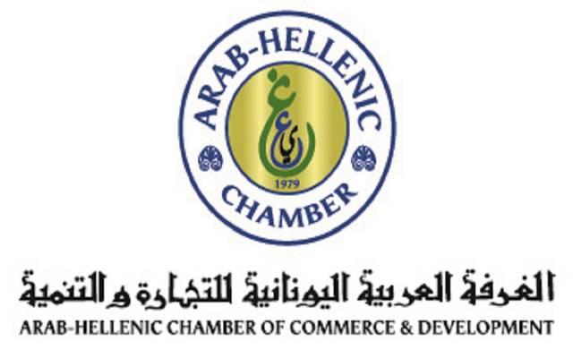 الغرفة العربية اليونانية للتجارة والتنمية