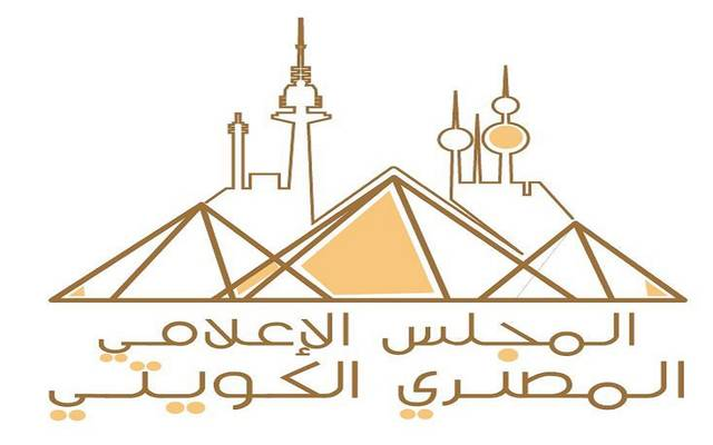 المجلس الإعلامي الكويتي المصري