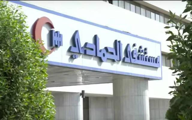 """""""الحمادي"""" توقف مناقشات الاندماج مع """"الوطنية للرعاية الطبية"""""""