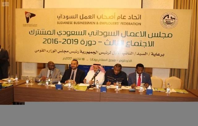 مجلس الأعمال السعودي السوداني المشترك في اجتماعه الثالث بالعاصمة السودانية الخرطوم