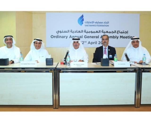 أعضاء  اتحاد مصارف الإمارات خلال اجتماع الجمعية العمومية، الصورة من المصدر