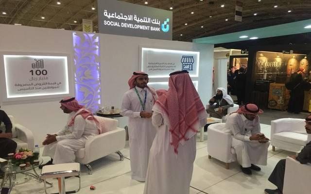 مقر تابع لبنك التنمية الاجتماعية السعودي بأحد المعارض