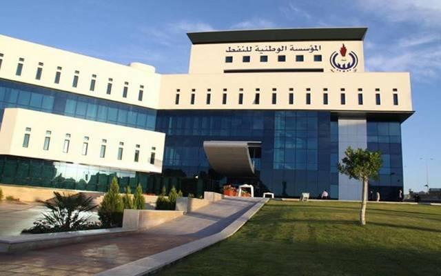 المؤسسة الوطنية للنفط في ليبيا