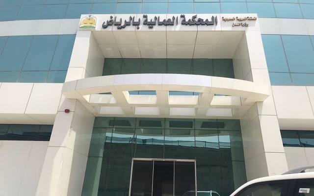 محكمة عمالية سعودية في مدينة الرياض