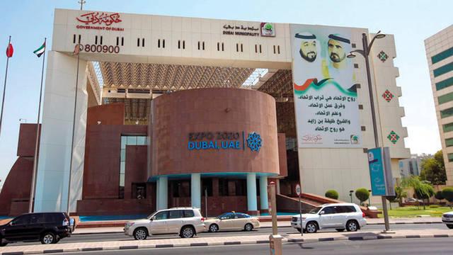مقر بلدية دبي