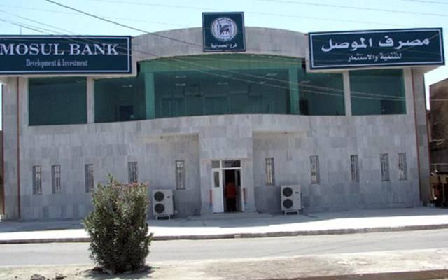 مقر مصرف الموصل للتنمية والاستثمار