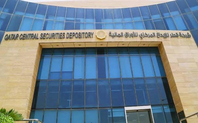 شركة قطر للإيداع المركزي للأوراق المالية